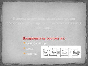 трансформатора диода фильтра Выпрямителем называется статический преобразоват