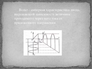 Вольт - амперная характеристика диода, выражающей зависимость величины прохо
