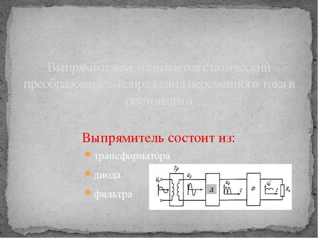 трансформатора диода фильтра Выпрямителем называется статический преобразоват...