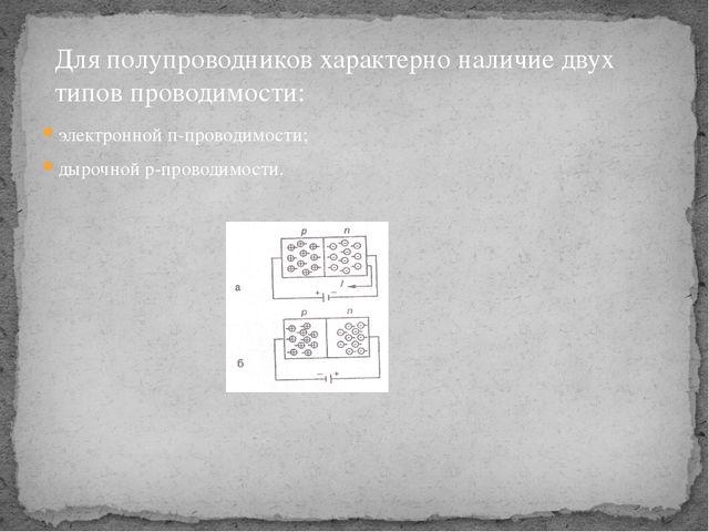 электронной п-проводимости; дырочной р-проводимости. Для полупроводников хара...