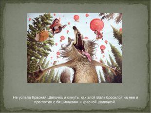 Не успела Красная Шапочка и охнуть, как злой Волк бросился на нее и проглотил