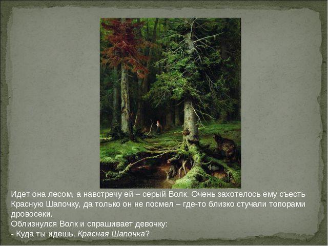 Идет она лесом, а навстречу ей – серый Волк. Очень захотелось ему съесть Крас...