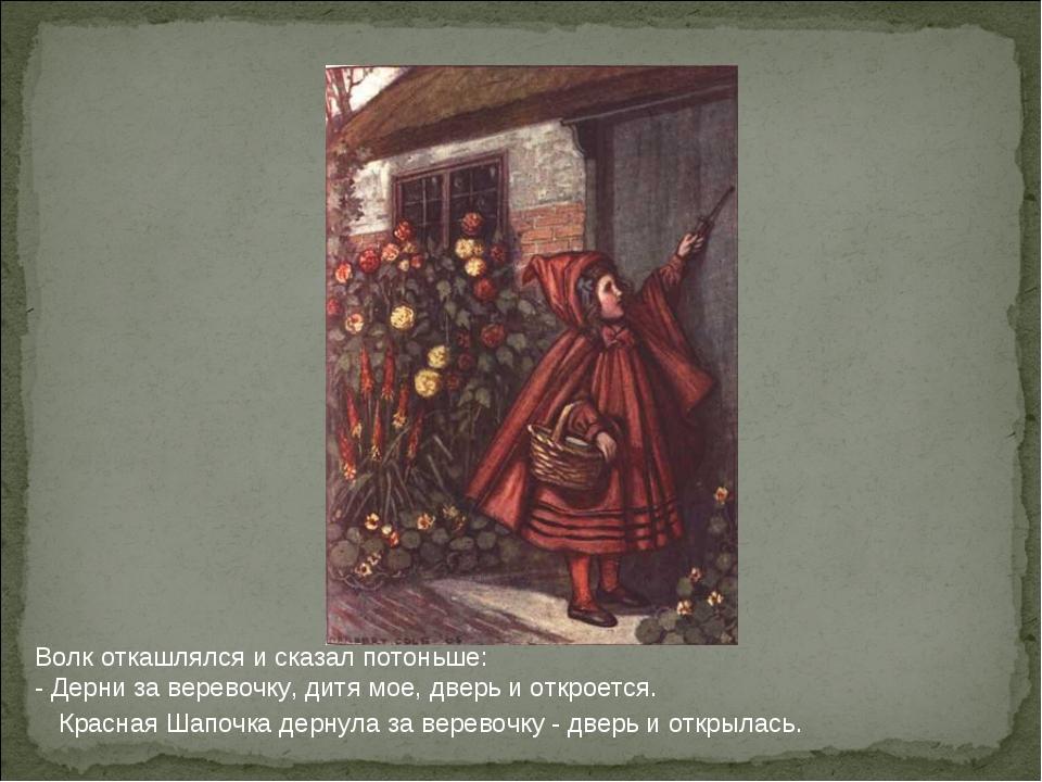 Волк откашлялся и сказал потоньше: - Дерни за веревочку, дитя мое, дверь и...