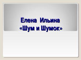Елена Ильина «Шум и Шумок»
