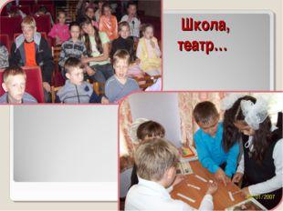 Школа, театр…