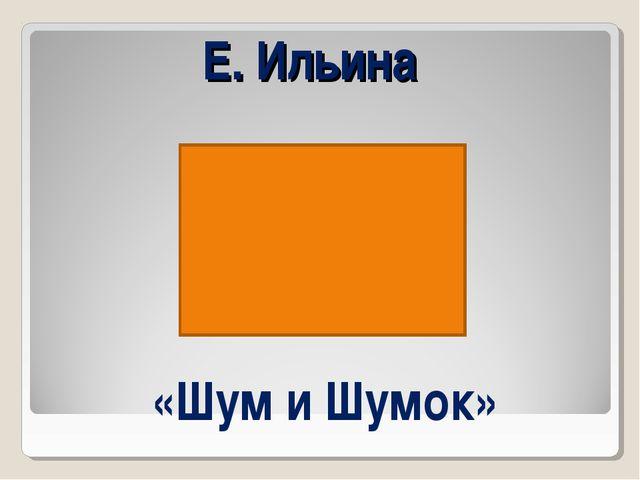Е. Ильина «Шум и Шумок»