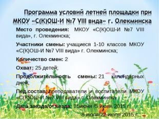 Место проведения: МКОУ «С(К)ОШ-И №7 VIII вида», г. Олекминска; Участники сме