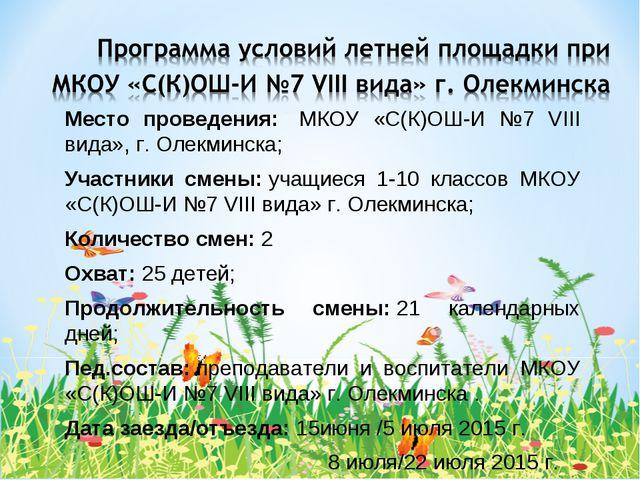 Место проведения: МКОУ «С(К)ОШ-И №7 VIII вида», г. Олекминска; Участники сме...