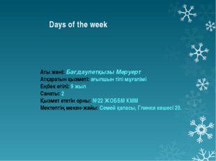 Days of the week Аты жөні: Бағдаулетқызы Меруерт Атқаратын қызметі: ағылшын т