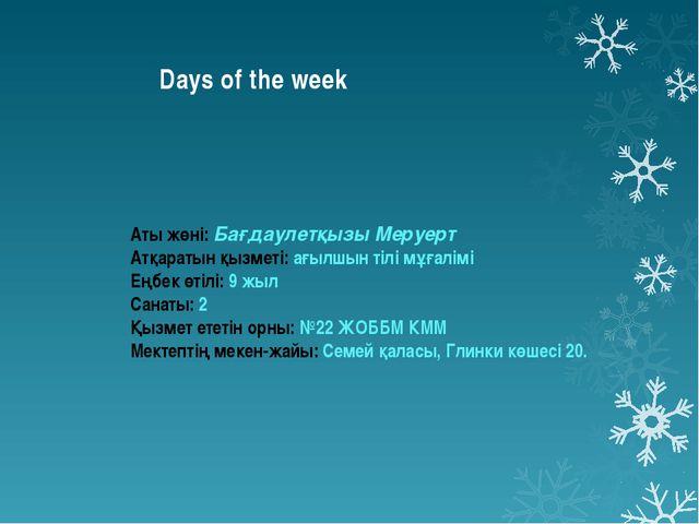 Days of the week Аты жөні: Бағдаулетқызы Меруерт Атқаратын қызметі: ағылшын т...