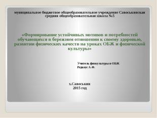 муниципальное бюджетное общеобразовательное учреждение Савоськинская средняя