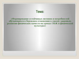 Тема: «Формирование устойчивых мотивов и потребностей обучающихся в бережном