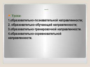 Формы работы Уроки: 1.образовательно-познавательной направленности; 2. образ