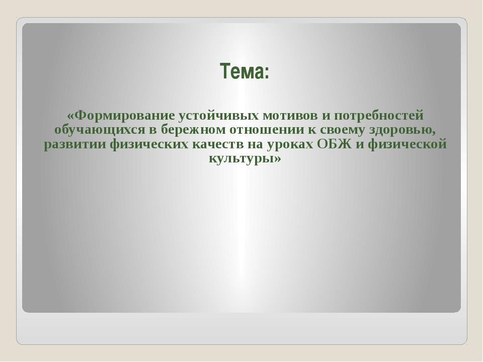 Тема: «Формирование устойчивых мотивов и потребностей обучающихся в бережном...