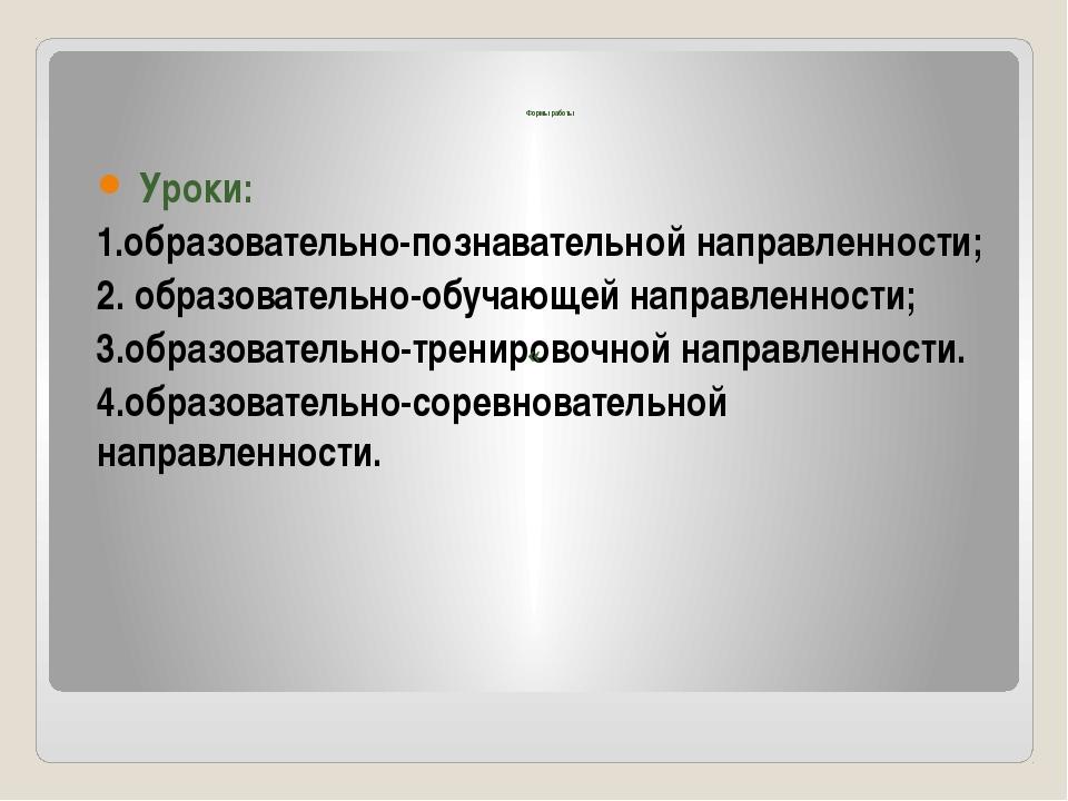 Формы работы Уроки: 1.образовательно-познавательной направленности; 2. образ...