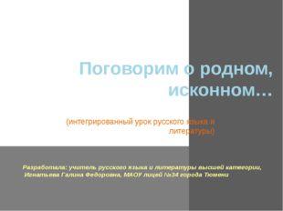 Поговорим о родном, исконном… (интегрированный урок русского языка и литерату