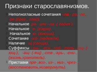 Признаки старославянизмов. Неполногласные сочетания –ла,- ра, -ле, -ре (брег