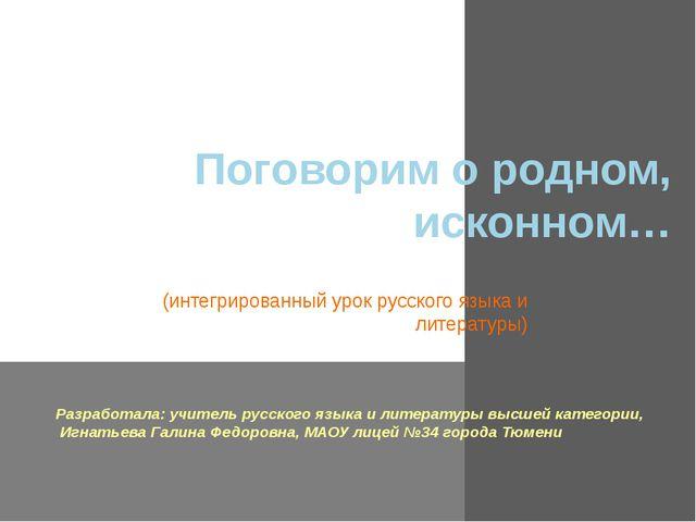 Поговорим о родном, исконном… (интегрированный урок русского языка и литерату...