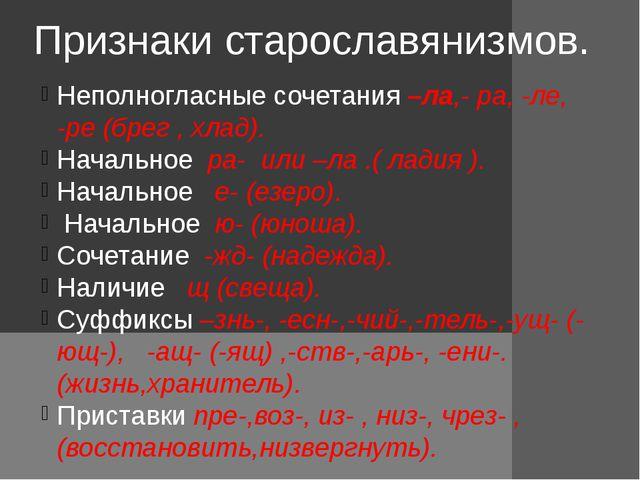 Признаки старославянизмов. Неполногласные сочетания –ла,- ра, -ле, -ре (брег...