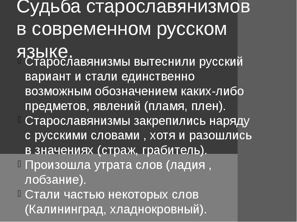 Судьба старославянизмов в современном русском языке. Старославянизмы вытеснил...