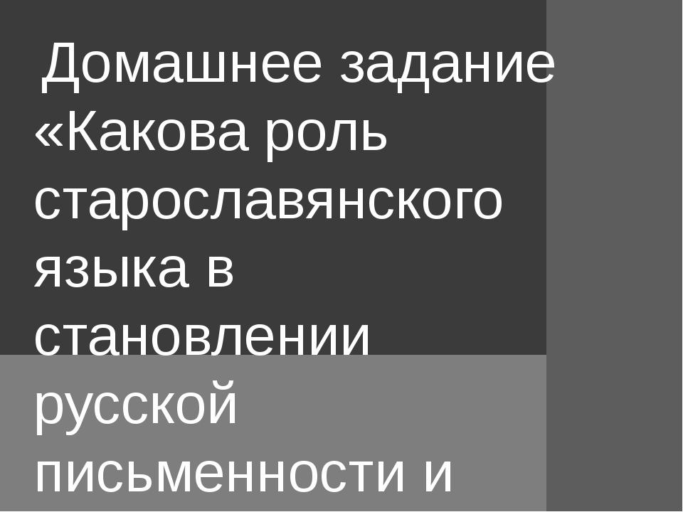 Домашнее задание «Какова роль старославянского языка в становлении русской п...