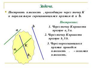 Задача. Построить плоскость α, проходящую через точку К и параллельную скрещи