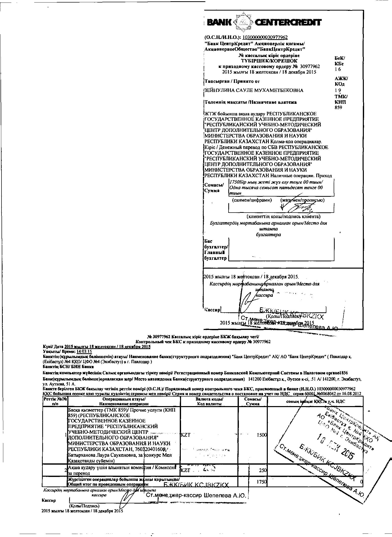 C:\Documents and Settings\server\Рабочий стол\чек конкурс 2.tif