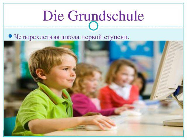 Die Grundschule Четырехлетняя школа первой ступени.