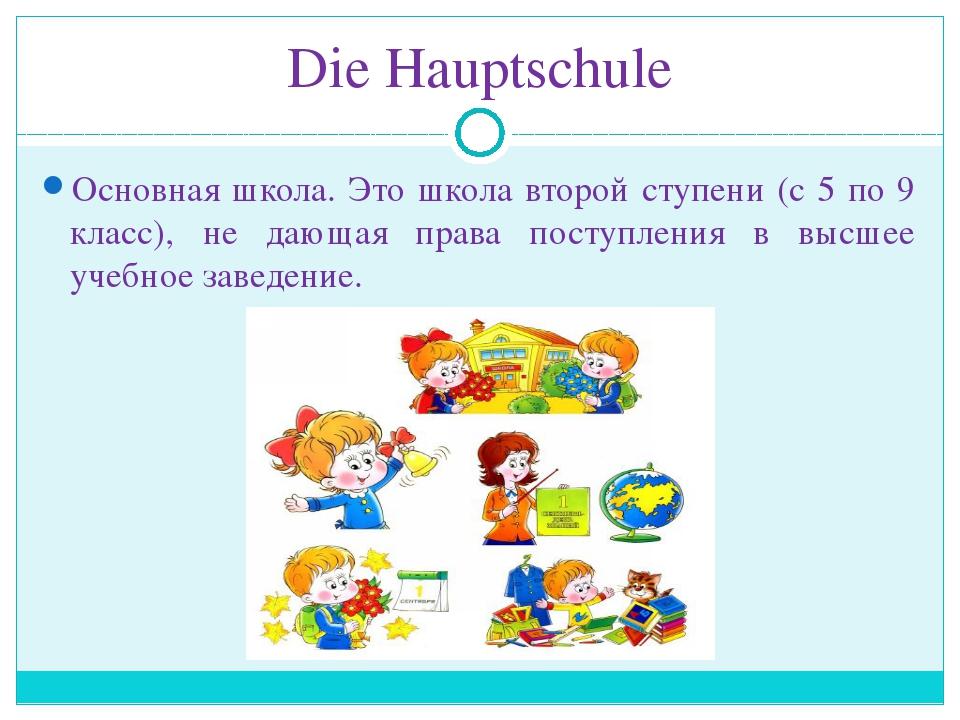 Die Hauptschule Основная школа. Это школа второй ступени (с 5 по 9 класс), не...