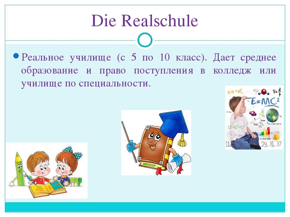 Die Realschule Реальное училище (с 5 по 10 класс). Дает среднее образование и...