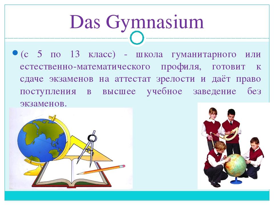 Das Gymnasium (с 5 по 13 класс) - школа гуманитарного или естественно-математ...