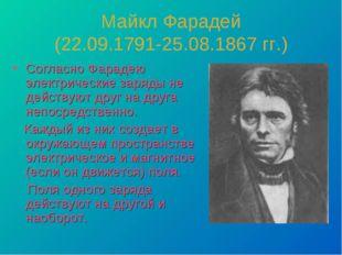 Майкл Фарадей (22.09.1791-25.08.1867 гг.) Согласно Фарадею электрические заря