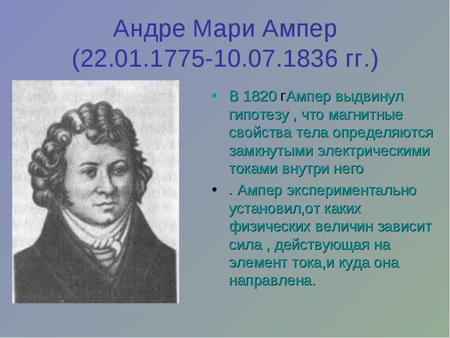 Андре Мари Ампер (22.01.1775-10.07.1836 гг.) В 1820 гАмпер выдвинул гипотезу...