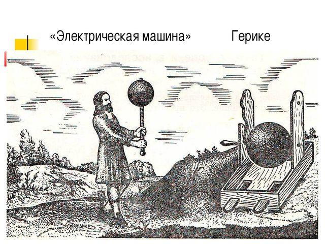«Электрическая машина» Герике