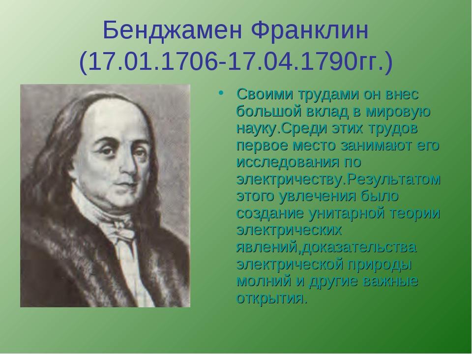 Бенджамен Франклин (17.01.1706-17.04.1790гг.) Своими трудами он внес большой...