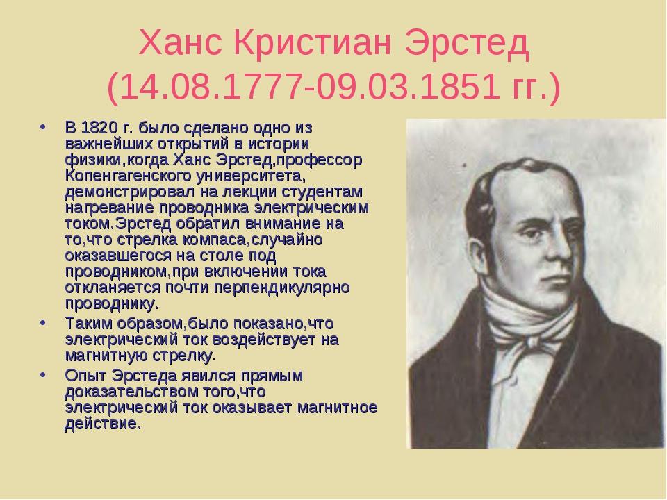 Ханс Кристиан Эрстед (14.08.1777-09.03.1851 гг.) В 1820 г. было сделано одно...