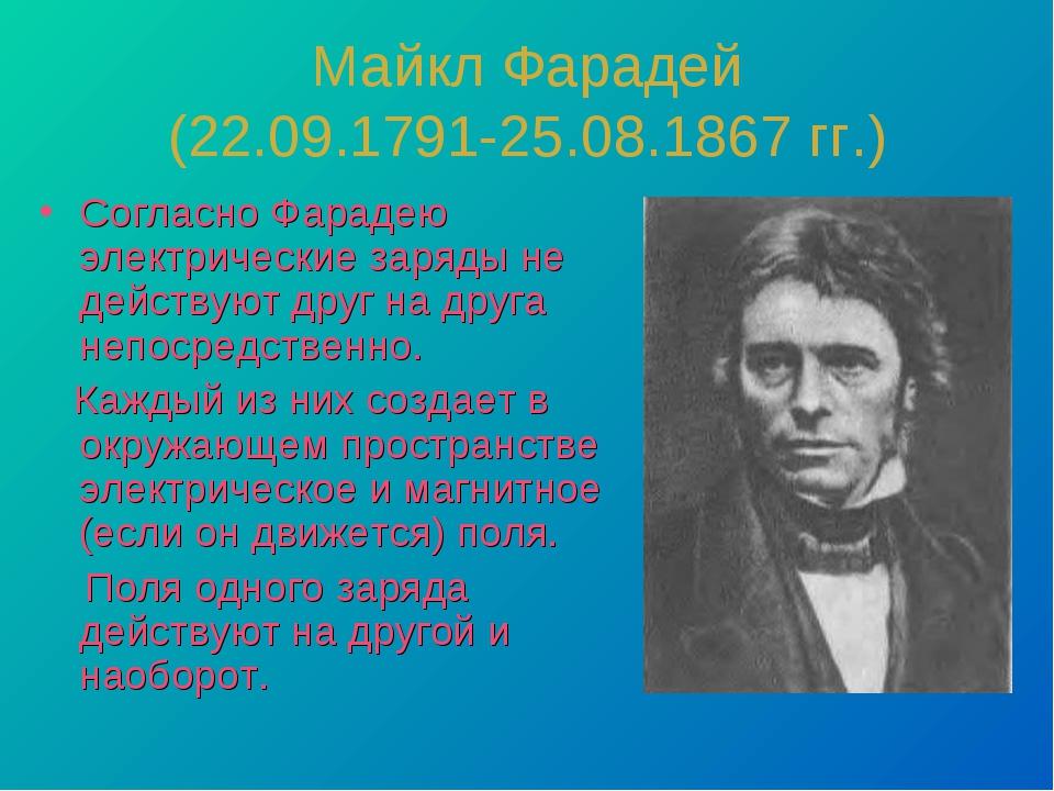 Майкл Фарадей (22.09.1791-25.08.1867 гг.) Согласно Фарадею электрические заря...