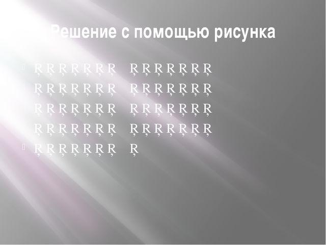 Решение с помощью рисунка □□□□□□□ □□□□□□□ □□□□□□□ □□□□□□□ □□□□□□□ □□□□□□□ □□□...