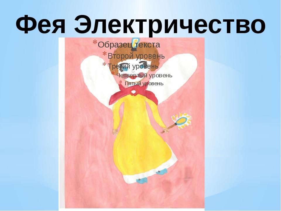 Фея Электричество