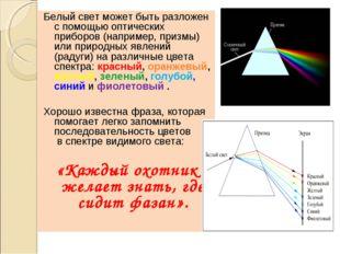 Белый свет может быть разложен с помощью оптических приборов (например, призм