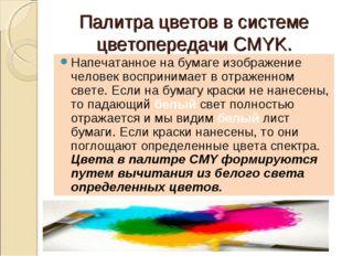 Палитра цветов в системе цветопередачи CMYK. Напечатанное на бумаге изображен