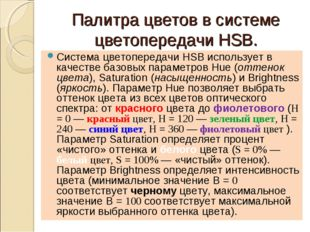 Палитра цветов в системе цветопередачи HSB. Система цветопередачи HSB использ