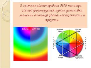 В системе цветопередачи HSB палитра цветов формируется путем установки значен