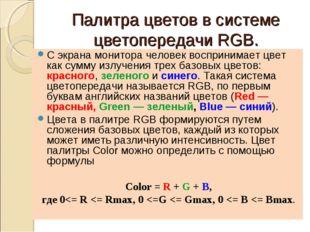 Палитра цветов в системе цветопередачи RGB. С экрана монитора человек восприн