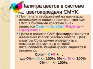 Палитра цветов в системе цветопередачи CMYK. При печати изображений на принте