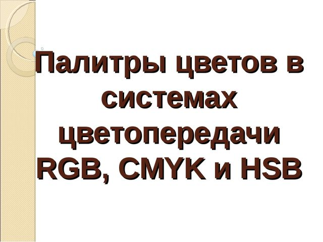 Палитры цветов в системах цветопередачи RGB, CMYK и HSB