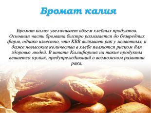 Бромат калия увеличивает объем хлебных продуктов. Основная часть бромата быс