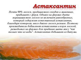 Почти 90% лосося, продаваемого сегодня в магазинах, прибывает с ферм. Однако