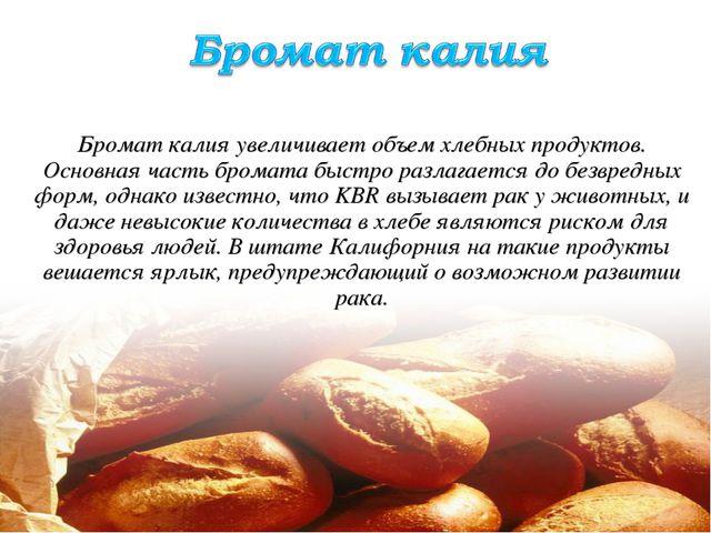 Бромат калия увеличивает объем хлебных продуктов. Основная часть бромата быс...