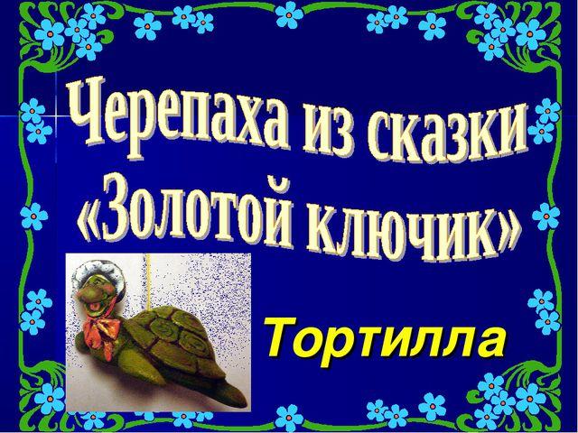 Тортилла